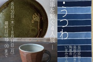 島根県物産観光館で展示